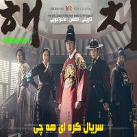 سریال کره ای هه چی