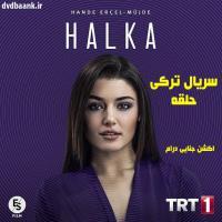سریال ترکی حلقه