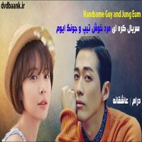 سریال کره ای مرد خوش تیپ و جونگ ایوم