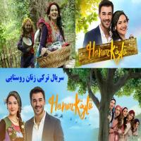 سریال ترکی زنان روستایی