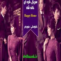 سریال کره ای خانه شاد