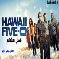سریال Hawaii Five-0 هشت فصل (پایان فصل 8)