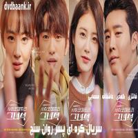 سریال کره ای پسر روان سنج
