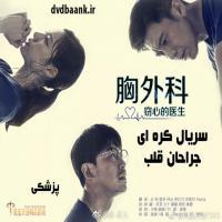سریال کره ای جراحان قلب