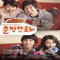 فیلم کره ای Hello Schoolgirl