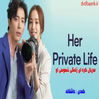 سریال کره ای زندگی خصوصی او