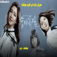 سریال کره ای قایم موشک