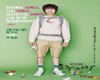 سریال کره ای عشق هو گوو