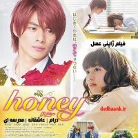فیلم ژاپنی Honey