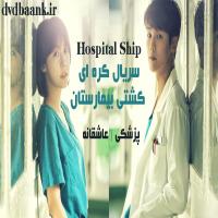 سریال کره ای کشتی بیمارستان