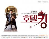 سریال کره ای پادشاه هتل