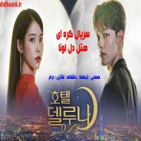 سریال کره ای هتل دل لونا