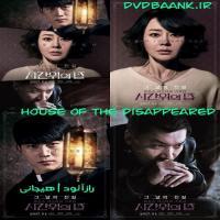 فیلم کره ای House of the Disappeared