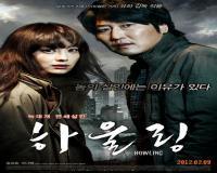 فیلم Howling 2012