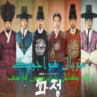 سریال کره ای هواجونگ – Hwajeong