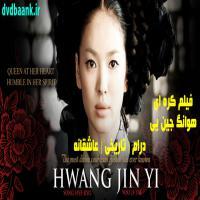 فیلم کره ای Hwang Jin Yi