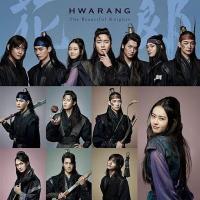 سریال کره ای هوارانگ