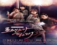 سریال کره ای من به عشق نیاز دارم 3