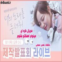 سریال کره ای میخوام آهنگتو بشنوم