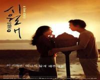 فیلم کره ای Il Mare 2000