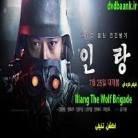 فیلم کره ای Illang The Wolf Brigade
