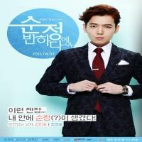 سریال کره ای سقوط برای بی گناهی