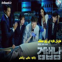سریال کره ای زوج محقق
