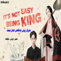سریال چینی پادشاهی آسان نیست