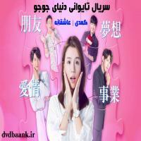سریال تایوانی دنیای جوجو