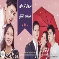 سریال کره ای حسادت آشکار