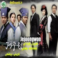 سریال کره ای شفاخانه جهانی