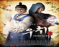 سریال تاریخی جئون وو چی