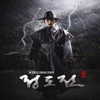 سریال جونگ دوجون