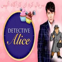 سریال کره ای کارآگاه آلیس