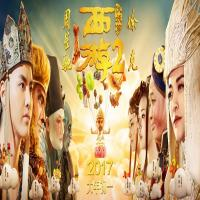 فیلم چینی Journey To The West 2