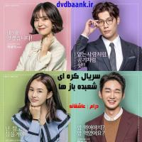 سریال کره ای شعبده باز ها