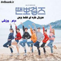 سریال کره ای فقط برقص