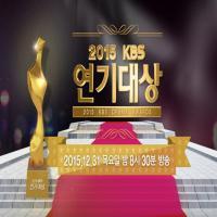 جشنواره KBS Drama Awards 2015
