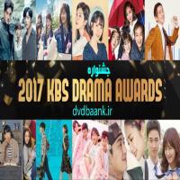 جشنواره KBS Drama Awards 2017