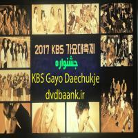 جشنواره KBS Gayo Daechukje 2017