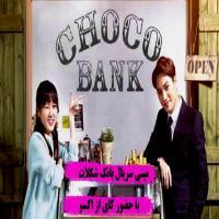مینی سریال بانک شکلات با بازی کای از گروه اکسو
