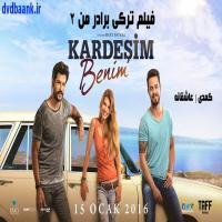فیلم ترکی برادر من 2