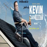 سریال Kevin Can Wait یک فصل