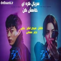 سریال کره ای خلاصش کن