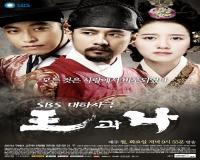 سریال کره ای پادشاه و من کامل