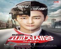 سریال کره ای پادشاه دبیرستان