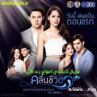 سریال تایلندی امواج زندگی