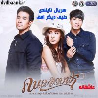 سریال تایلندی طیف دیگر افق