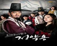 سریال کره ای کاراگاه جونگ یاک یونگ