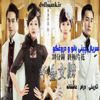 سریال چینی بانو و دروغگو